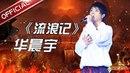【单曲纯享】华晨宇《流浪记》 《天籁之战》第1期【东方卫视官方高清】