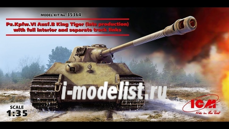 Пятая (заключительная) часть сборки масштабной модели фирмы ICM: 35364 ICM 1/35 Pz.Kpfw.VI Ausf.B Королевский Тигр (позднего производства) с полным интерьером и наборными траками, в масштабе 1/35. Автор и ведущий: Дмитрий Пирожков