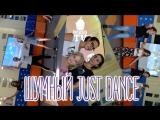 Чемпионат Just Dance 2018 - Шум ТВ