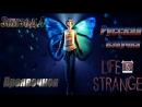 Life is Strange Эпизод 4 - Проявочноя русская озвучкаИгроФильм