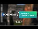 15.03 | 5 фактов о Стивене Хокинге