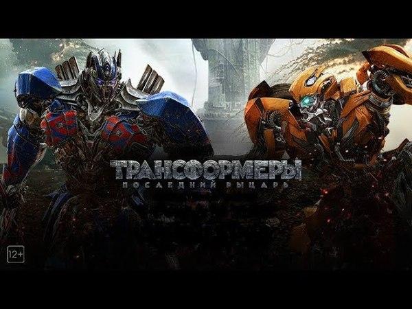 Трансформеры Последний рыцарь (Transformers: The Last Knight)   Официальный трейлер   HD