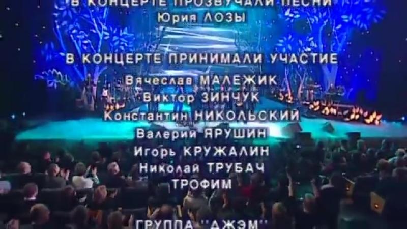 юрий-лоза-плот-юбилейный-концерт-live-rklip-scscscrp