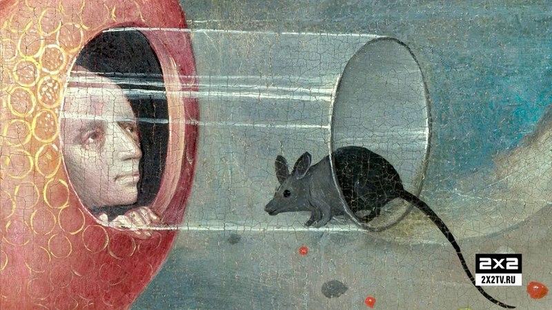 Пол-литровая мышь [Пн-Пт 00:10 на 2х2]