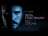 Игра престолов 7 сезонов с 3 июня на РЕН ТВ
