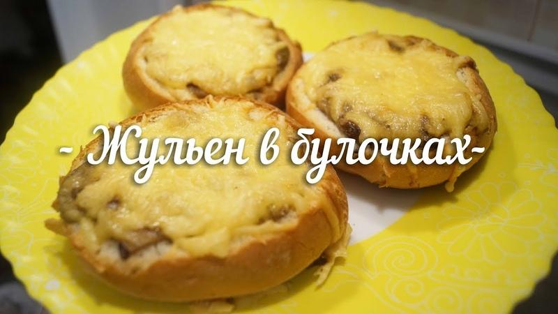 Жульен в булочках из белых грибов.Что приготовить из белых грибов?
