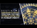 Destiny 2. Важные изменения в Горнило, логово-престиж и ивент
