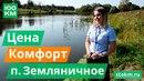 Экскурсия по поселку Земляничное. Заокский район 2017