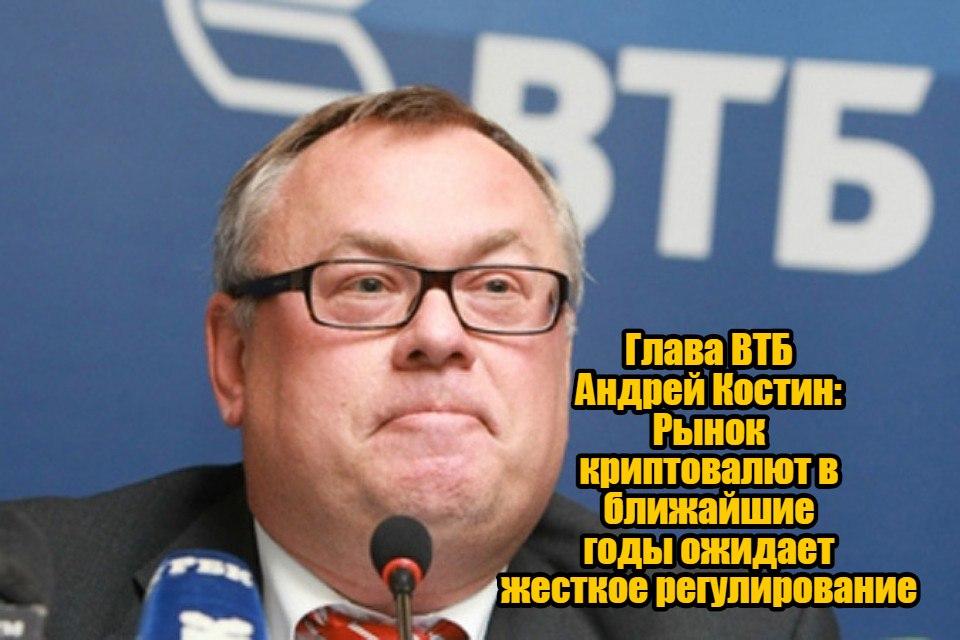 Глава ВТБ: «Рынок криптовалют в ближайшие годы ожидает жесткое регулирование», сообщает ИТАР-ТАСС