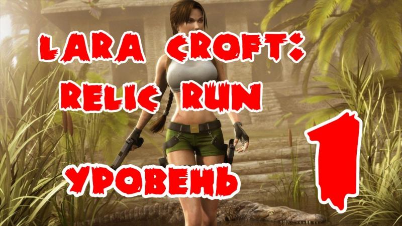 Lara Croft Relic Run Уровень 1 Android