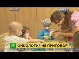Онкология не приговор новости НТВ 07.02.18