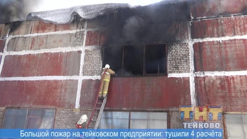 Большой пожар на тейковском предприятии: тушили 4 расчёта