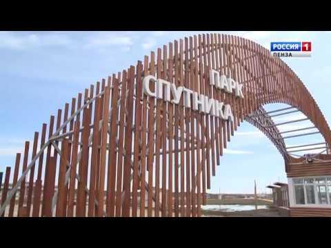 Россия-1: Город Спутник — город счастливых (выпуск 17)
