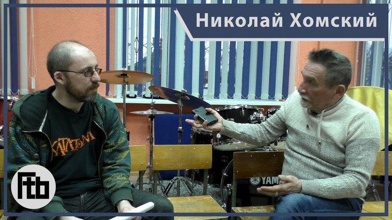 Николай Хомский. Большое интервью