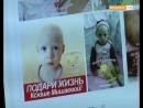 Подари жизнь Ксюше Мишаевой