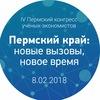 IV Пермский экономический конгресс