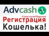 Регистрация_advcash