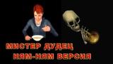 МИСТЕР ДУДЕЦ - НЯМ-НЯМ ВЕРСИЯ