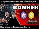 3 причины купить пак с Банкиром. Советы по скрещиванию. Марио на драконе!