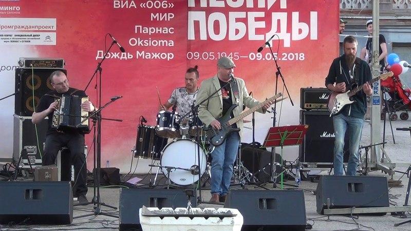 Мы помним песни победы 2018 группа Матроскин Band