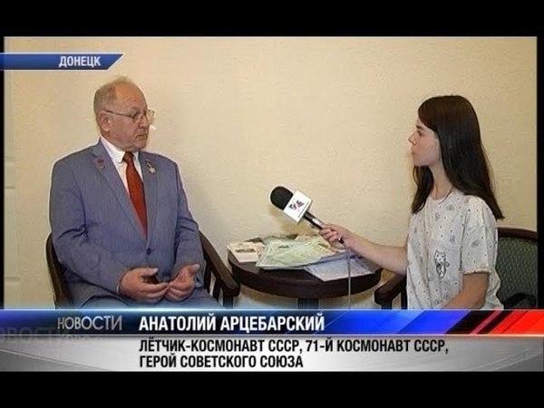 Лётчик космонавт Герой Советского Союза Анатолий Арцебарский посетил ДНР