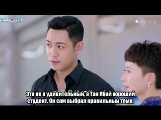 [Перевод DO4U] Следуй за волной - 17 серия