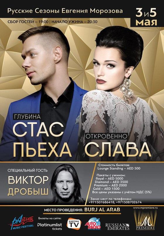 Анастасия Сланевская | Москва