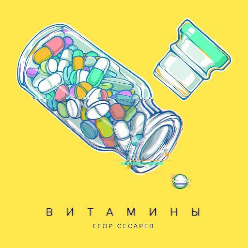 Егор Сесарев альбом Витамины