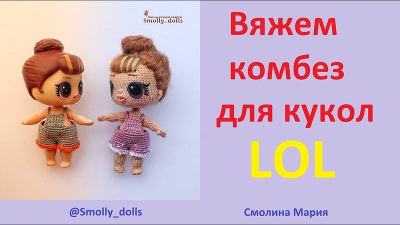 Вяжем комбез кукле LOL. Как сделать кармашки и спрятать все кончики.