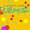 Детский центр, частный детский сад Сёма Иваново