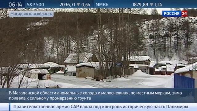Новости на Россия 24 • Опасная аномалия: Магаданскую область сковали наледи