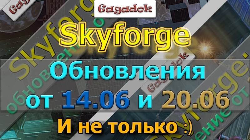 Skyforge обновления от 14 06 и 20 06 И не только 😁