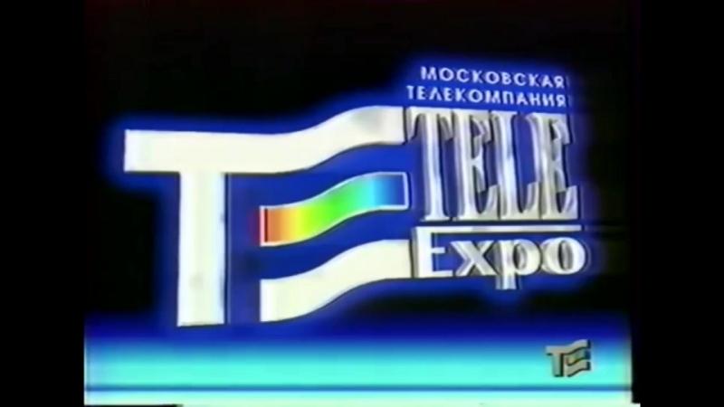 Заставка начала эфира Телеэкспо 1998-2001 со звуком конца эфира РТР 1995-1997