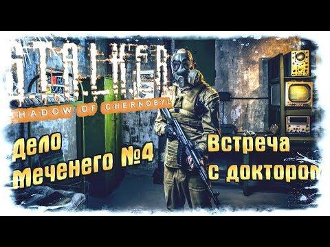 S.T.A.L.K.E.R.: Тень Чернобыля | Дело меченого №4 Встреча с доктором | Стрим сталкер тень чернобыля