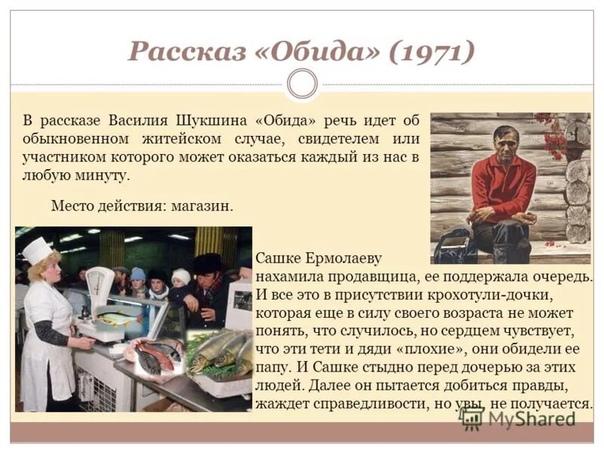 Обида (рассказ Василия Шукшина)
