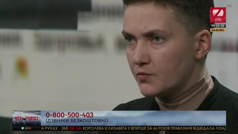Надежда Савченко: Через 4-5 лет нас может ждать большая война