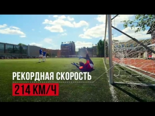 Футбол в цифрах