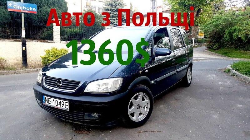 Opel Zafira 2 0 D 2002рік