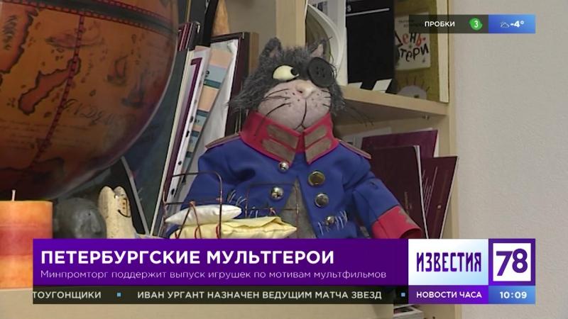 Петербургские мультгерои