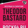 THEODOR BASTARD   31.03 - Саратов, Филармония
