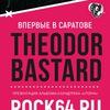 THEODOR BASTARD | 31.03 - Саратов, Филармония