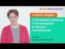 Страховые взносы плательщики и объект обложения Любовь Котова