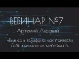 NovoPRsk 2018 Вебинар №7 (Лярский А.) - Бизнес в телефоне: как привести себе клиентов из мобайла?
