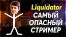 Liquidator KOPM2 САМЫЙ ОПАСНЫЙ СТРИМЕР WOT ТОПОВЫЕ ГОДЗИЛЫ