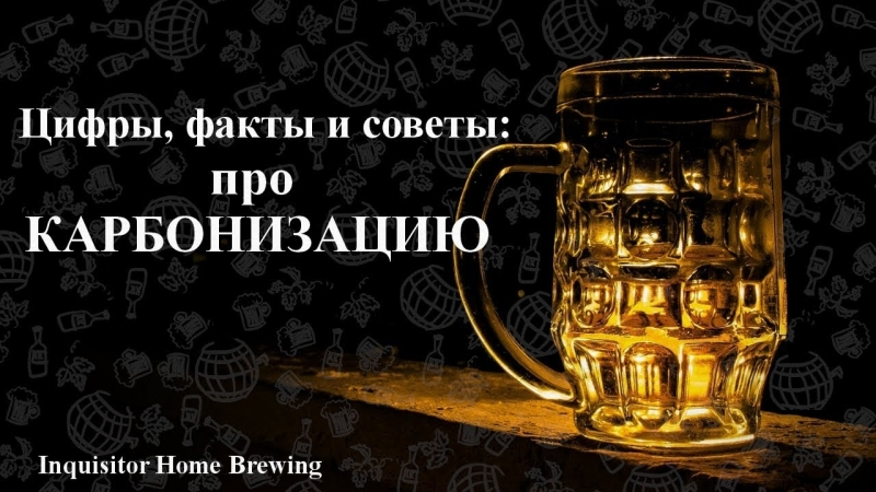 Inquisitor Home Brewing Цифры факты и советы про карбонизацию