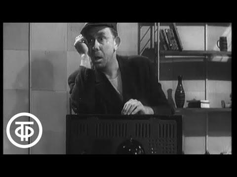 Анатолий Папанов и Светлана Харитонова в новелле Умелец (1964)