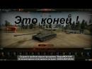ИС 7 World Of Tanks Это конец