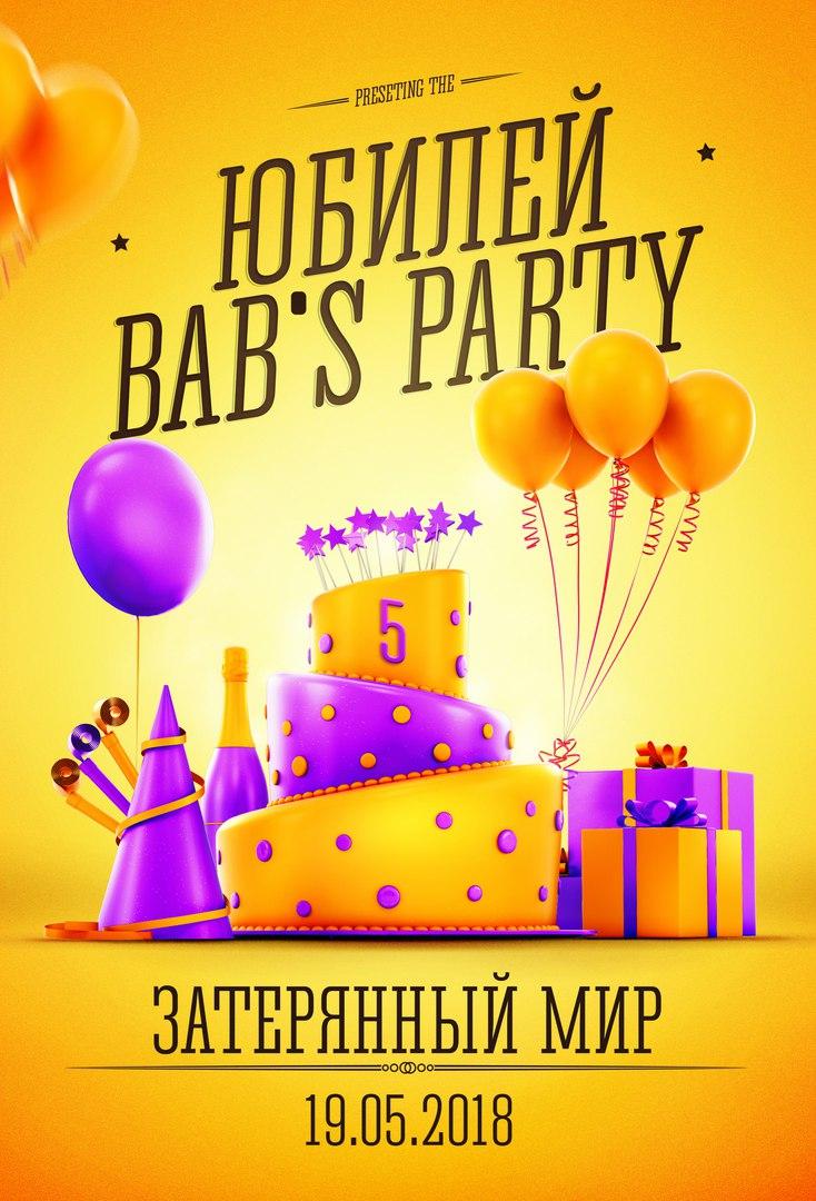Афиша Ростов-на-Дону Happy Birthday, Bab's!