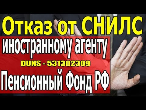 Как отказаться от СНИЛС и уплаты налогов иностранному агенту ПФ РФ 18 06 2018