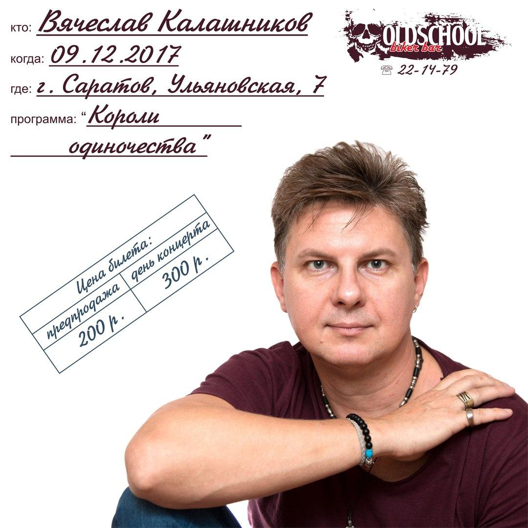 Афиша Саратов Вячеслав Калашников в Oldschool / 9.12